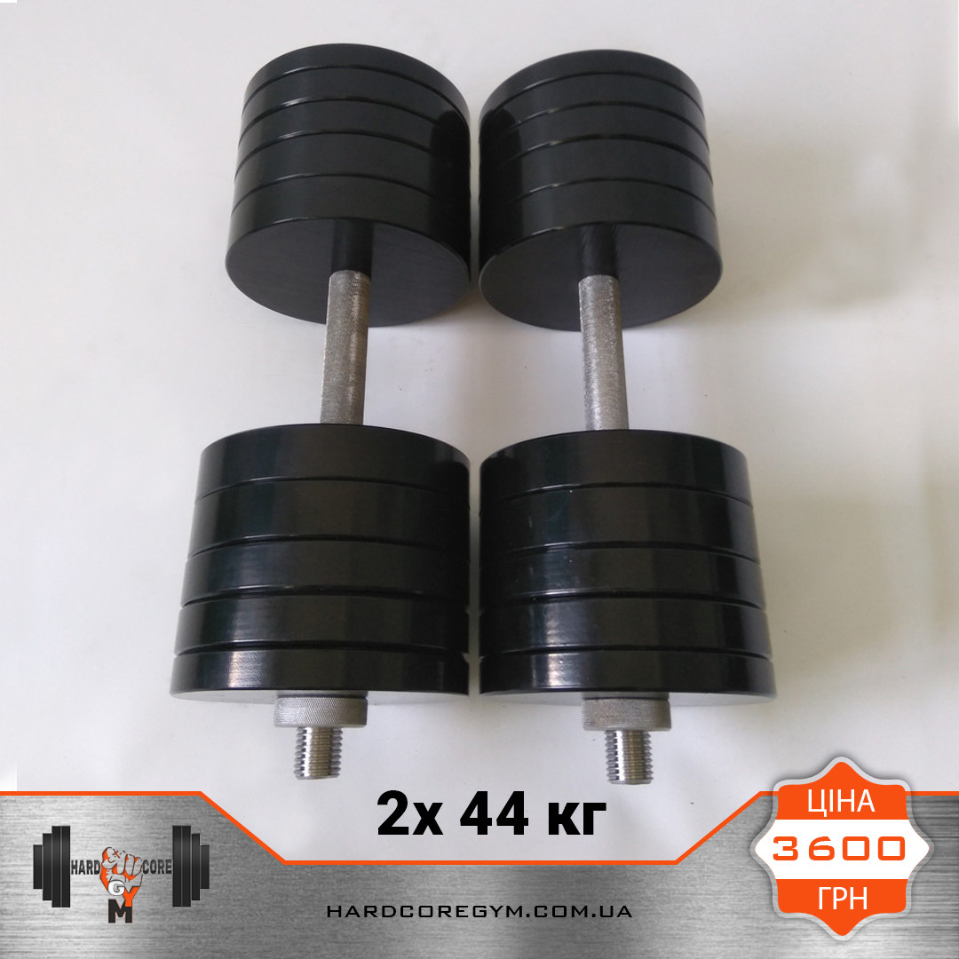 Гантели металлические 44 кг х2