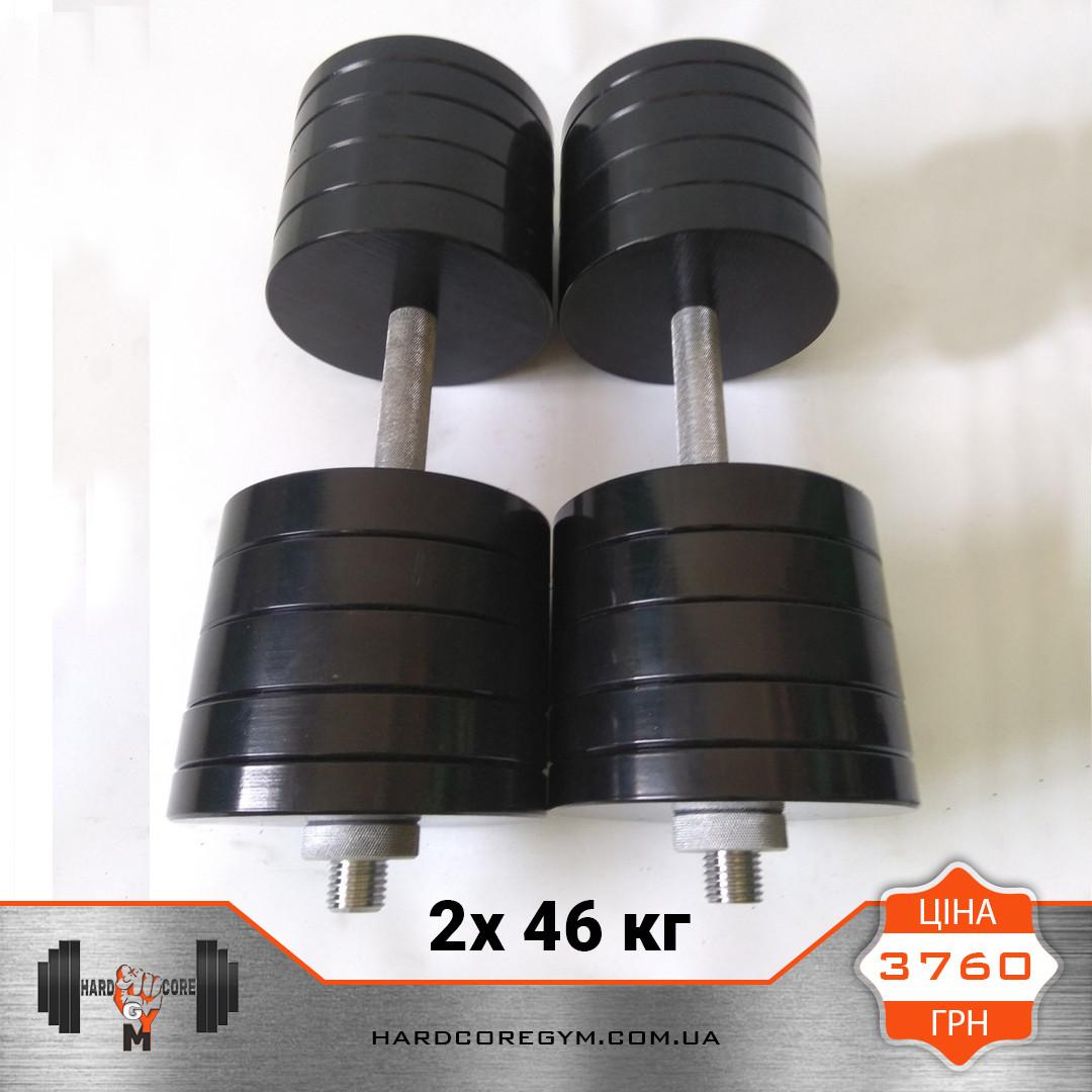 Гантели металлические 46 кг х2