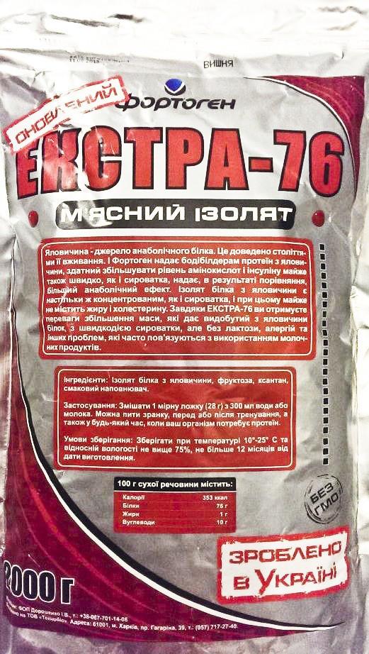 Протеин Фортоген Экстра-76 (мясной изолят) (2 кг)
