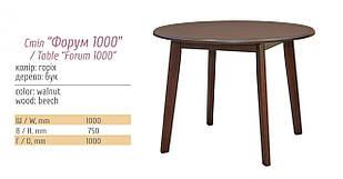 Стіл обідній Форум-1000