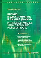 Бизнес-моделирование и анализ данных. Решение актуальных задач с помощью Microsoft Excel. 5-е издание Винстон