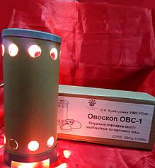 Овоскоп для визуальной проверки яицламповый ОВС - 1 Украина