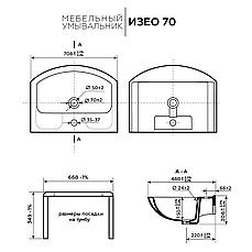Тумба під раковину для ванної кімнати на ніжках ВІСЛА Т5 (біла) з умивальником ИЗЕО 70, фото 3