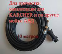Шланг для прочистки труб канализации для моек KARCHER Керхер, MAkita, BOSH и др.