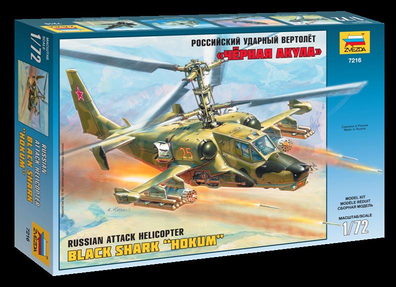 Сборная модель Zvezda 7216 советского ударного вертолета Ка-50 Черная акула в масштабе 1/72