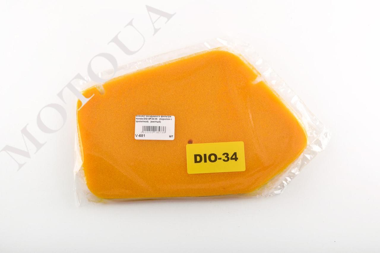 Элемент воздушного фильтра HONDA DIO AF-34/35 (поролон с пропиткой) (желтый) AS
