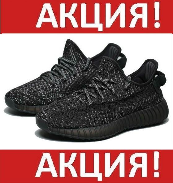 0106093a Кроссовки мужские Adidas Yeezy Boost 350 V2 Static Reflective Black -  Адидас Изи Буст