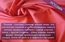 382725049_w640_h640_poplinjpg.jpg