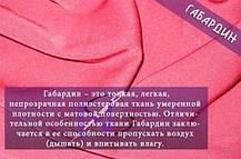 382724983_w640_h640_gabardinjpg.jpg