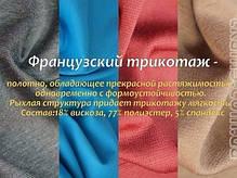 382725226_w640_h640_frantsuzskijtrikotazhjpg.jpg