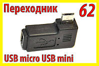 Адаптер переходник 062 USB micro mini микро мини угол для планшета телефона GPS навигатора видеорегистратора