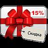 Скидка на покупку 15%