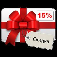 ДОПОЛНИТЕЛЬНАЯ СКИДКА НА ПОКУПКУ - 15%
