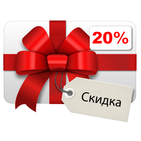 Скидка на покупку 20%