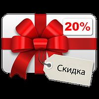 ДОПОЛНИТЕЛЬНАЯ СКИДКА НА ПОКУПКУ - 20%