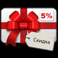 ДОПОЛНИТЕЛЬНАЯ СКИДКА НА ПОКУПКУ - 5%