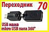 Адаптер переходник 070 USB micro угол 360 вращение для планшета телефона GPS навигатора видеорегистратора