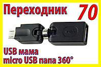 Адаптер переходник 070 USB micro угол 360 вращение для планшета телефона GPS навигатора видеорегистратора, фото 1