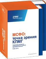 МСФО: точка зрения КПМГ. Практическое руководство по международным стандартам финансовой отчетности (в 2т.)