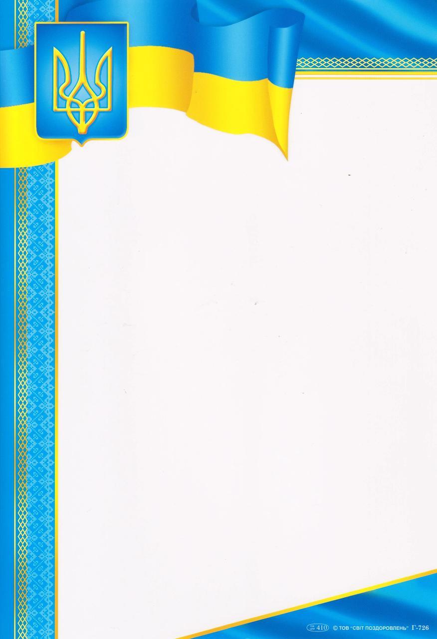 Чистый бланк Г-726 Флаг, Герб