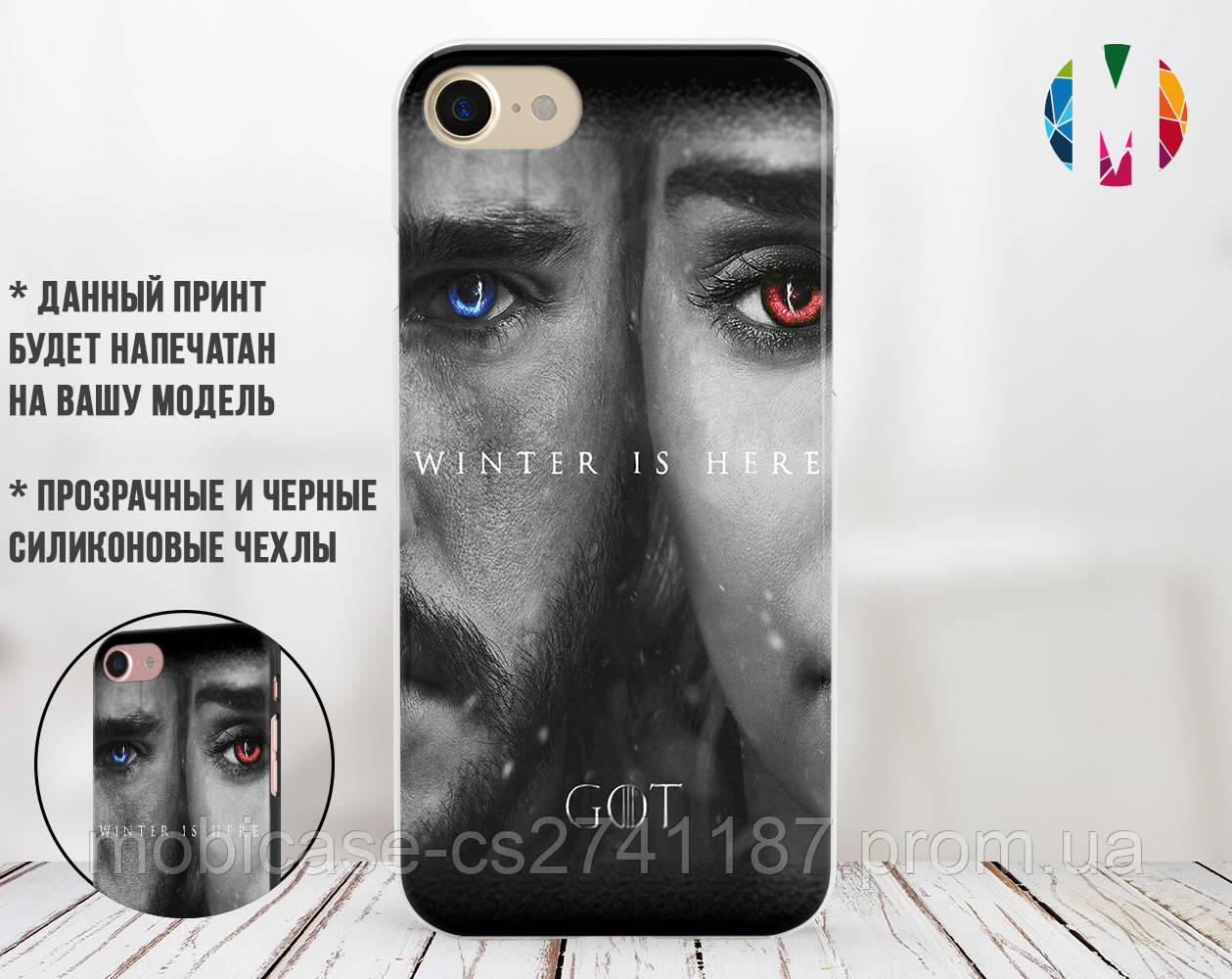 Силиконовый чехол для Samsung G930 Galaxy S7 (Games of Thrones 8-11)