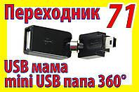 Адаптер переходник 071 USB mini угол 360 вращение для планшета телефона GPS навигатора видеорегистратора