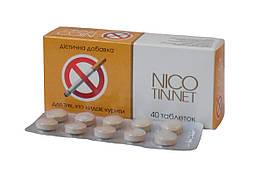 Nicotin.net (Никотин.нет) помогает бросить курить 40 таблеток Кортес