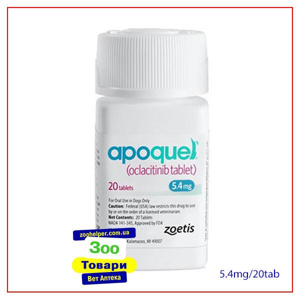Апоквел (Apoquel) 5,4 мг для собак (20 таблеток во флаконе)