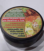 Виноградный скраб для лица и тела с корицей медом и водорослями дуналиеллы