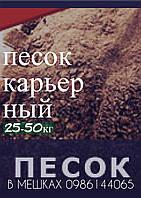ПЕСОК ОВРАЖНЫЙ В МЕШКАХ 40 кг .ВИНННИЦА