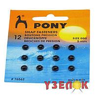 76562 Кнопка Pony чёрная 5 мм, 1 штука