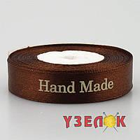 Лента Hand Made, 15мм (цвет: шоколад)