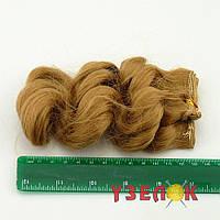 Трессы для кукол волнистые 15см (цвет: 11, русый)