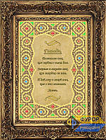 Набор для вышивки бисером - Молитва того, кто входит в дом (по-русски), Арт. ИБ4-161-1