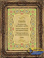 Набор для вышивки бисером - Молитва того, кто входит в дом (по-украински), Арт. ИБ4-161-2