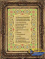 Набор для вышивки бисером - Молитва 10 Заповедей Божьих (по-русски), Арт. ИБ4-162-1