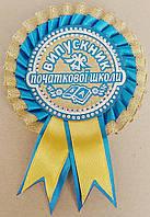 Значок выпускника начальной школы (желто-голубой), фото 1