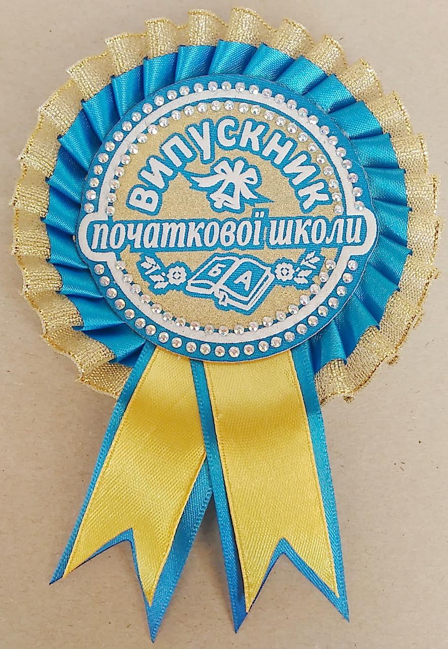 Значок выпускника начальной школы (желто-голубой)