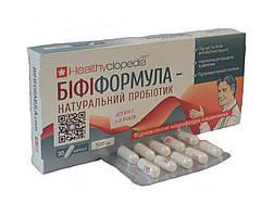 Натуральный пробиотик Бифиформула от Healthyclopedia, 30 капсул