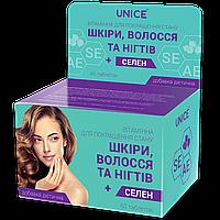 Волосы кожа и ногти + селен комплекс витаминов 60 таблеток
