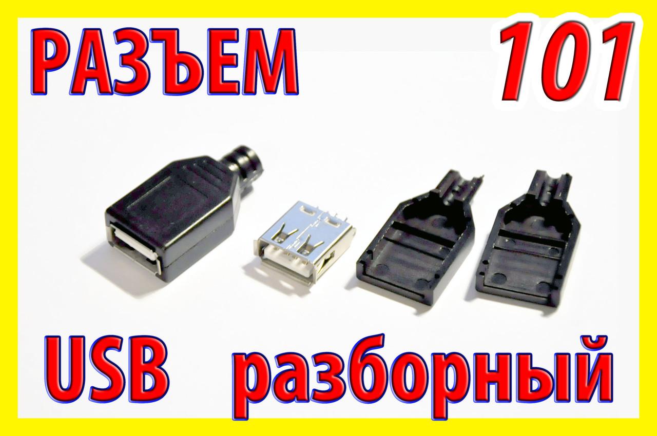 Адаптер разъём 101 гнездо USB разборный под пайку для планшета телефона GPS навигатора видеорегистратора