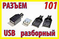 Адаптер разъём 101 гнездо USB разборный под пайку для планшета телефона GPS навигатора видеорегистратора, фото 1
