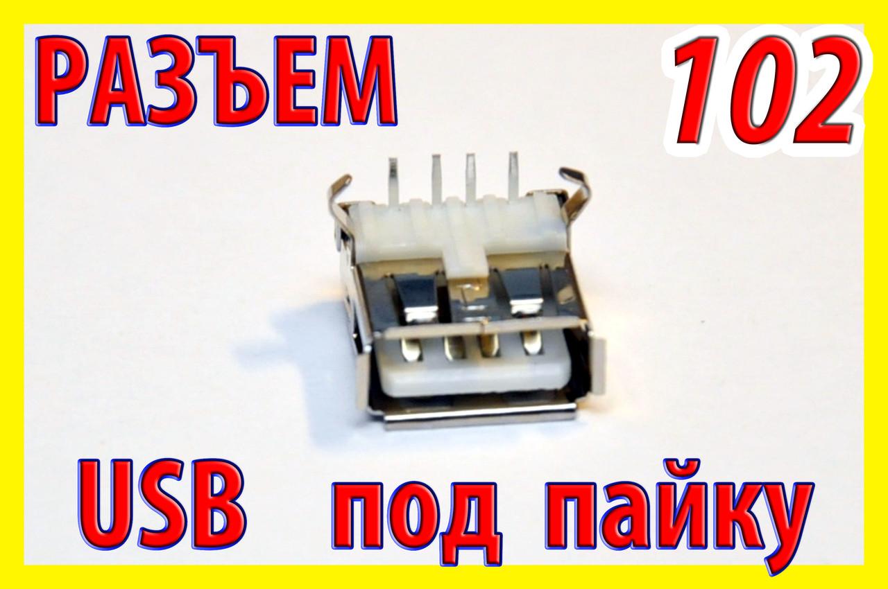 Адаптер разъём 102 гнездо USB под пайку для планшета телефона GPS навигатора видеорегистратора