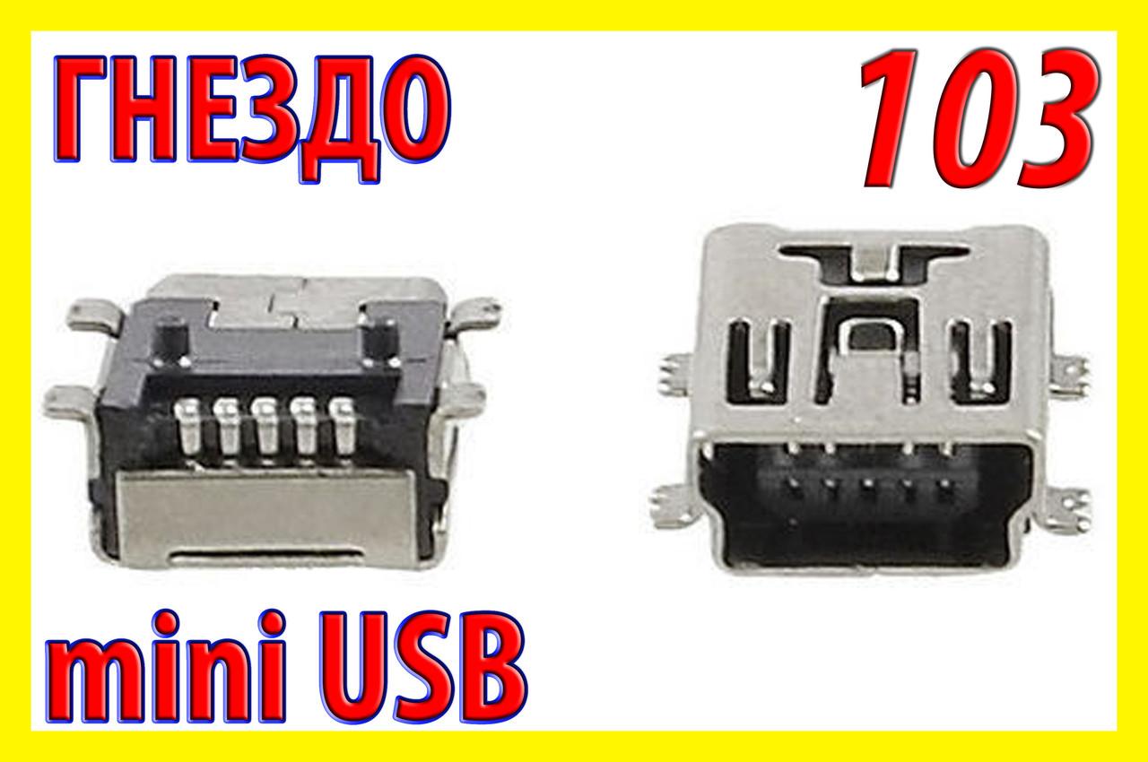 !РАСПРОДАЖА Адаптер разъём 103 гнездо USB mini мини под пайку для планшета телефона GPS навигатора