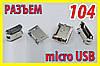 Адаптер разъём 104 гнездо USB micro микро под пайку для планшета телефона GPS навигатора видеорегистратора