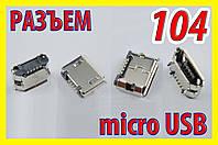 Адаптер разъём 104 гнездо USB micro микро под пайку для планшета телефона GPS навигатора видеорегистратора, фото 1