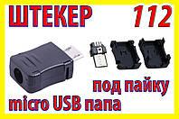 Адаптер разъём 112 штекер USB micro микро разборный под пайку для планшета телефона GPS навигатора видеорегист