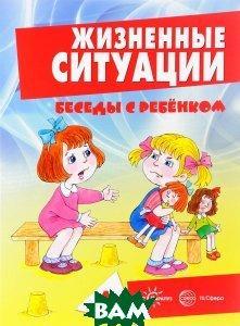 Савушкин С.Н. Беседы с ребенком. Жизненные ситуации. 4+
