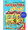 Підручник Математика 2 клас Нова програма Оляницька Л. В. Рівкінд Ф. М. Вид-во: Освіта