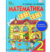 Підручник Математика 2 клас Нова програма Оляницька Л. В. Рівкінд Ф. М. Вид-во: Освіта, фото 1